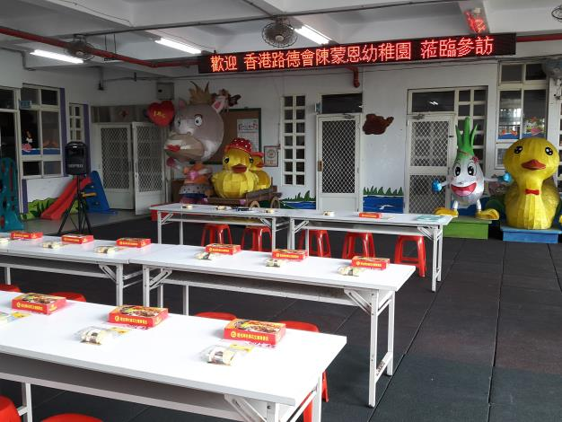 香港路德會陳蒙恩功稚園参訪幼兒園環境