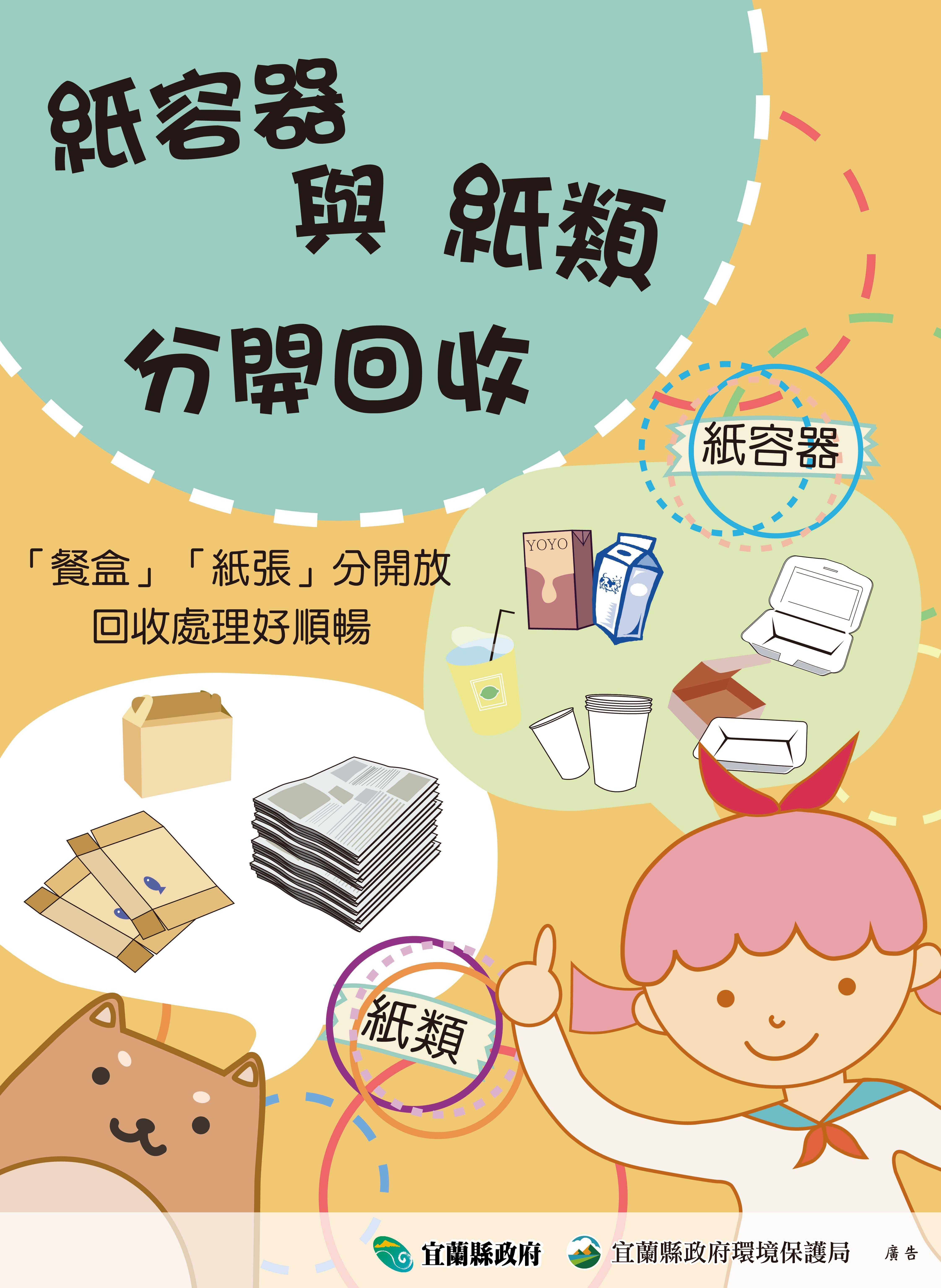 紙容器、紙張分開回收