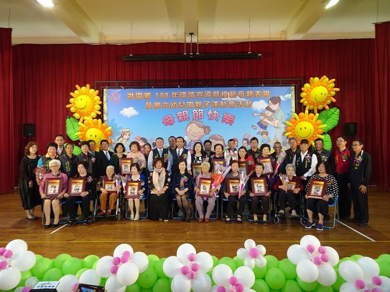 壯圍鄉108年環境宣導暨模範母親表揚及鄉立幼兒園親子運動會