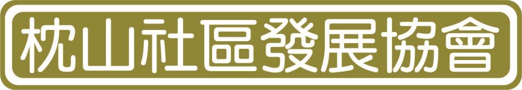 枕山社區發展協會