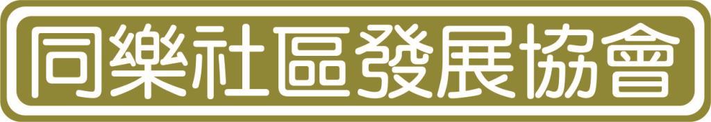 同樂社區發展協會