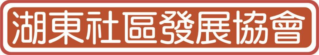 湖東社區發展協會