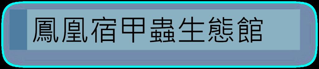 鳳凰宿甲屬生態館