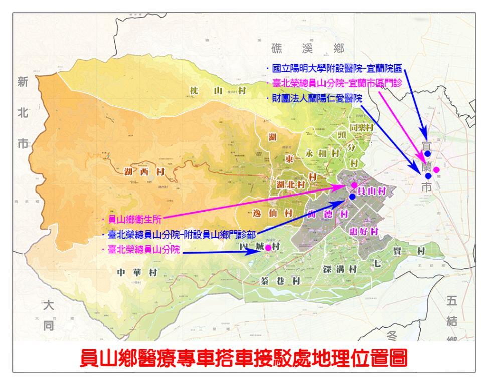 員山鄉醫療專車搭車接駁處地理位置圖