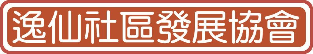 逸仙社區發展協會