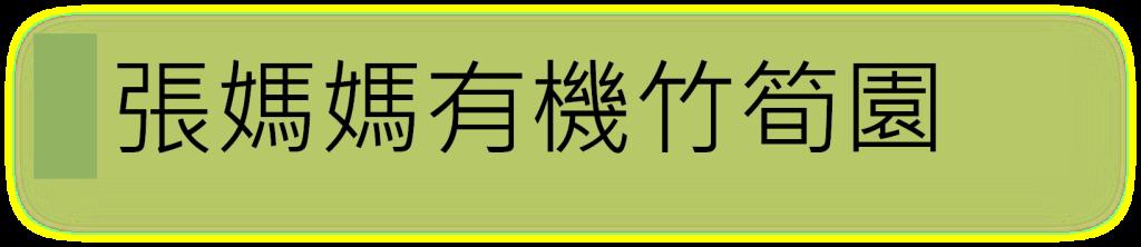 張媽媽有機竹筍園