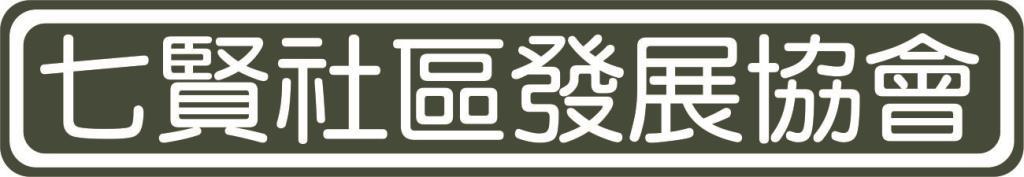 七賢社區發展協會