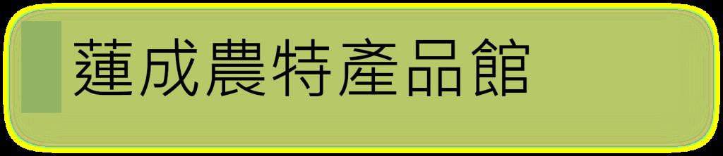 蓮成農特產品館