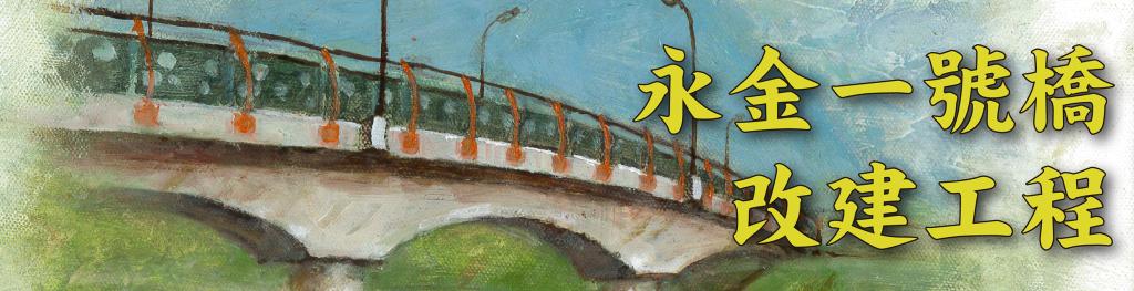 永金一號橋改建工程連結圖