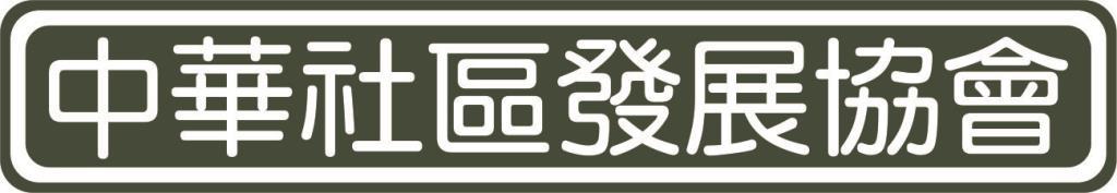 中華社區發展協會