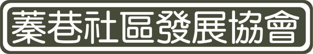 蓁巷社區發展協會