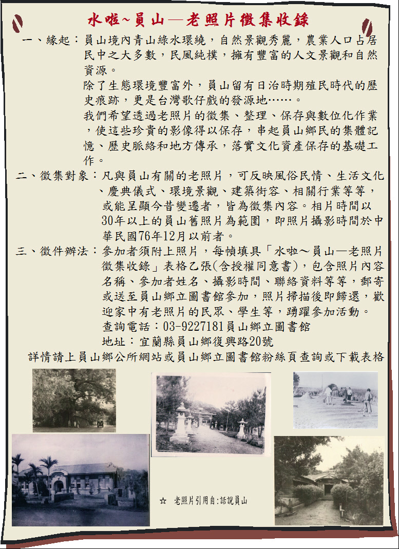 舊照片海報.JPG