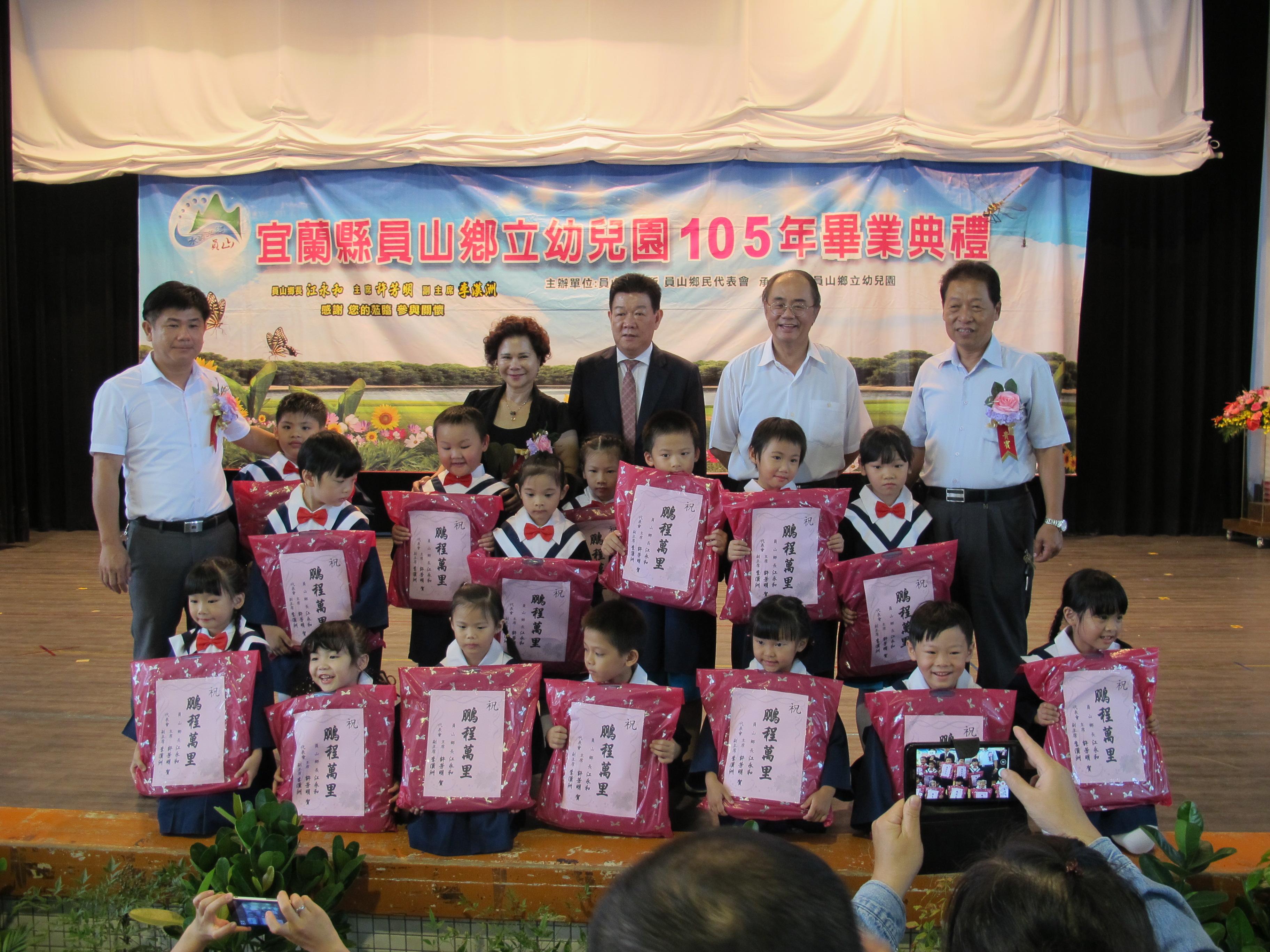 105年員山幼兒園畢業典禮