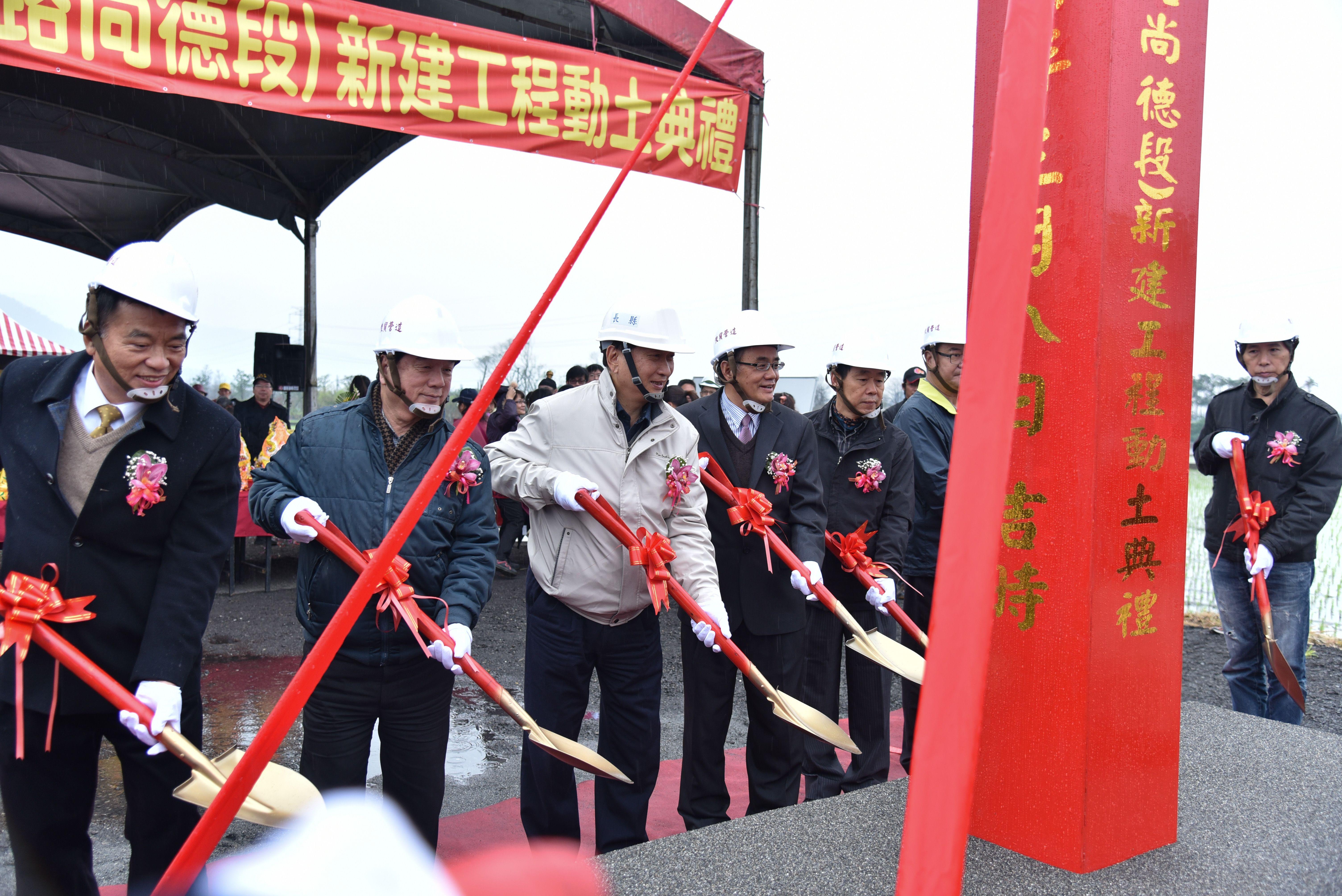 106年宜五線新建工程(尚德段)動土典禮
