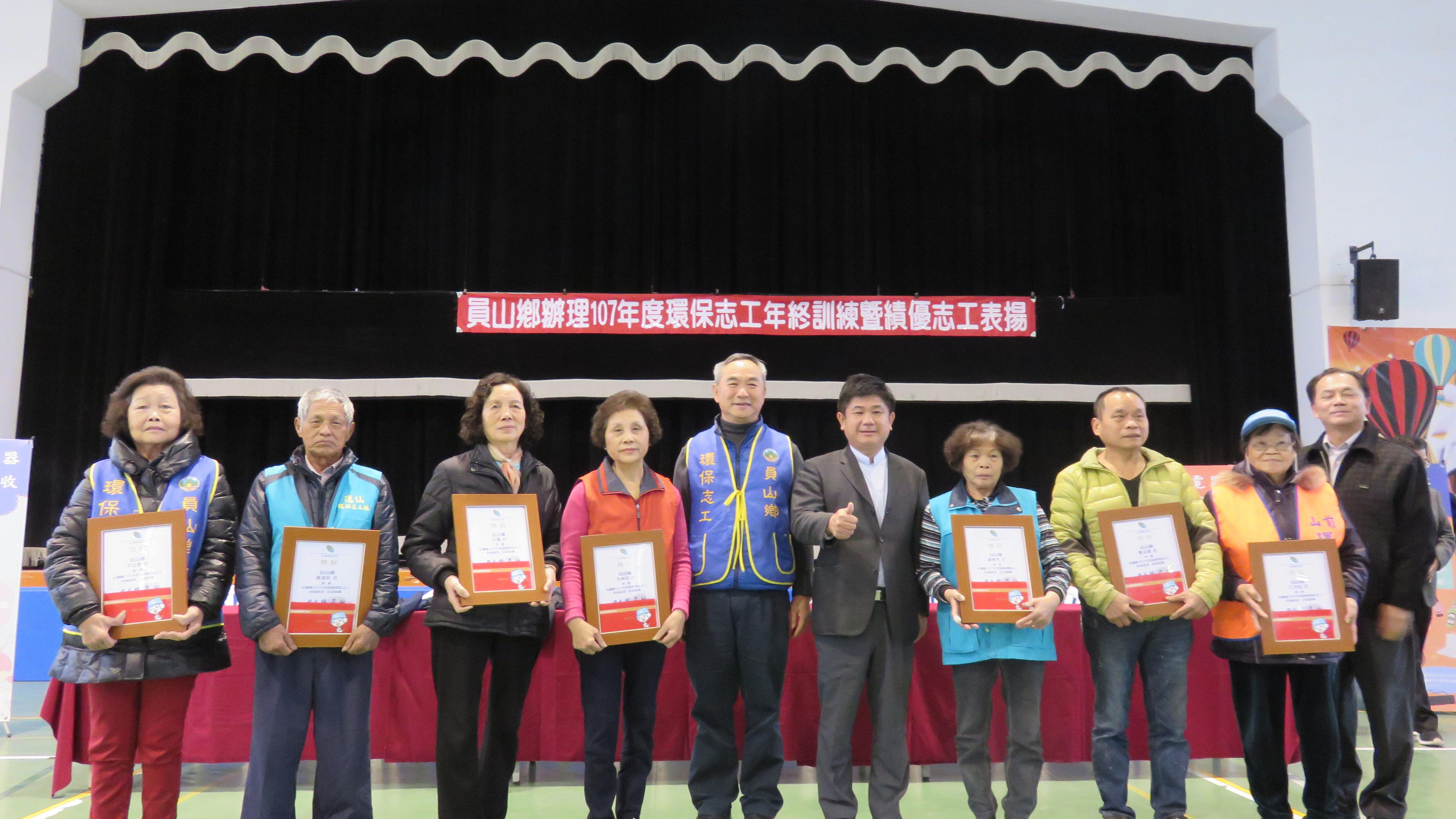 108年環保志工年終訓練暨表揚活動