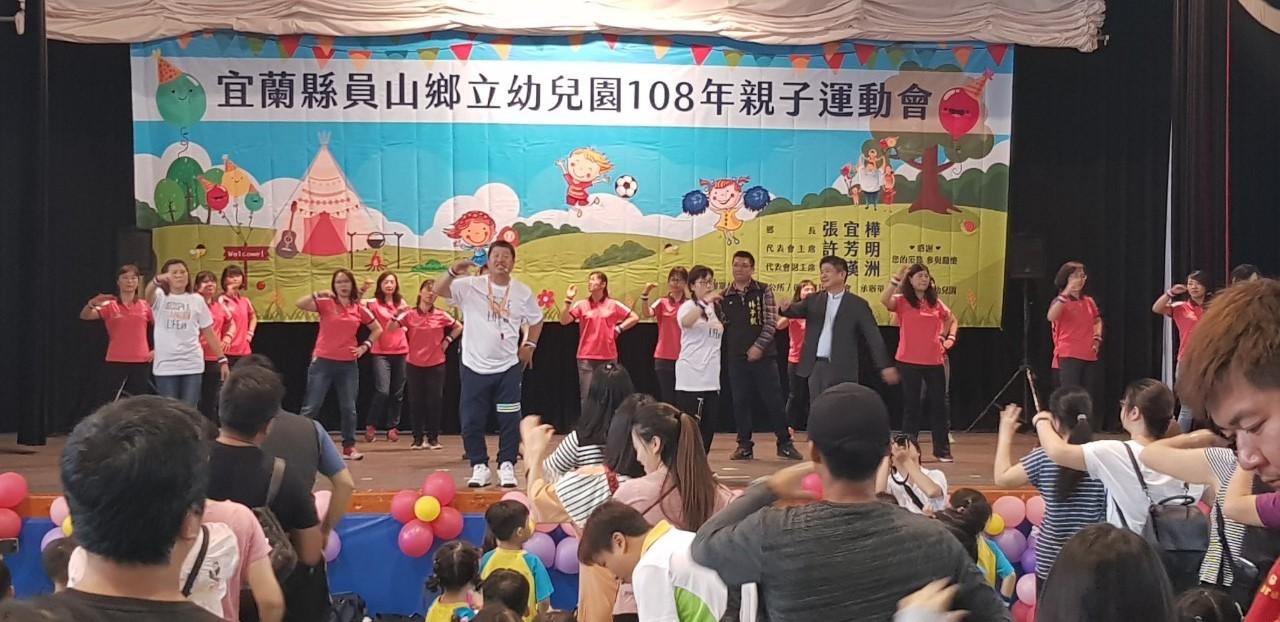 員山鄉立幼兒園108年親子運動會