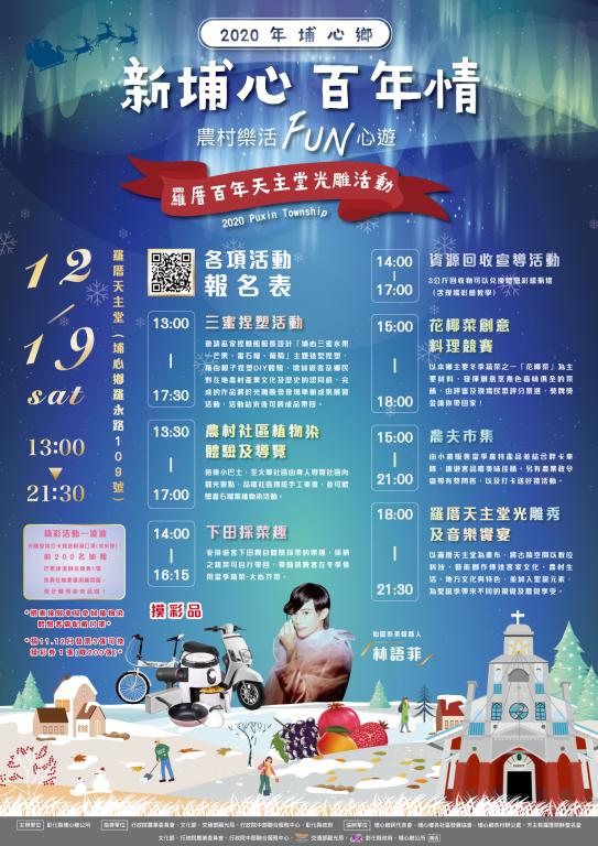 2020年埔心鄉「新埔心、百年情-農村樂活FUN心遊」活動
