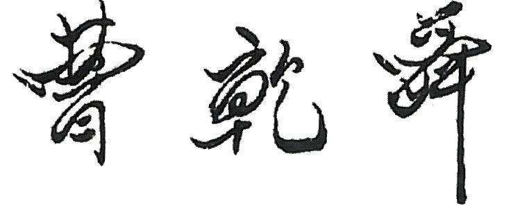 簽名:曹乾舜