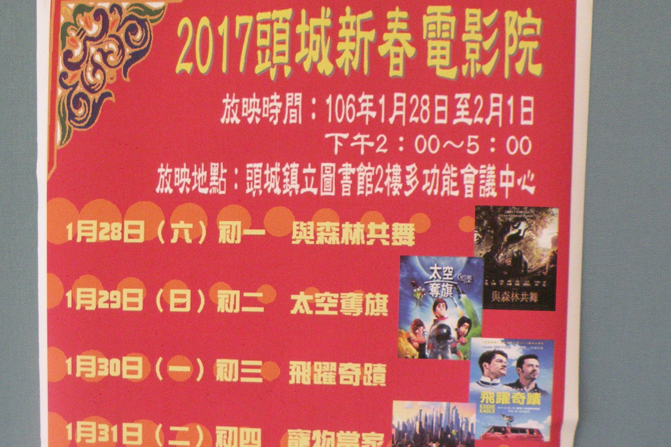 2017新春電影院