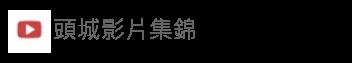 頭城影片集錦