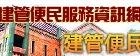 建館便民服務資訊網