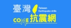 臺灣抗震網