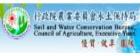 行政院農業委員會水土保持局全球資訊網