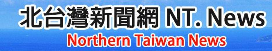 北台灣新聞網