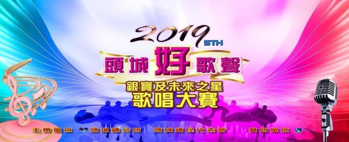 2019頭城好歌聲橫幅(公所首頁格式)