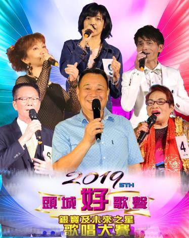 2019頭城好歌聲2