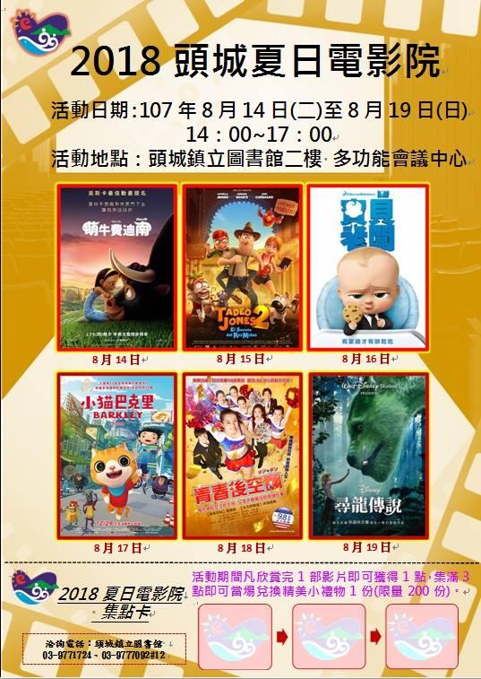 2018「頭城夏日電影院」