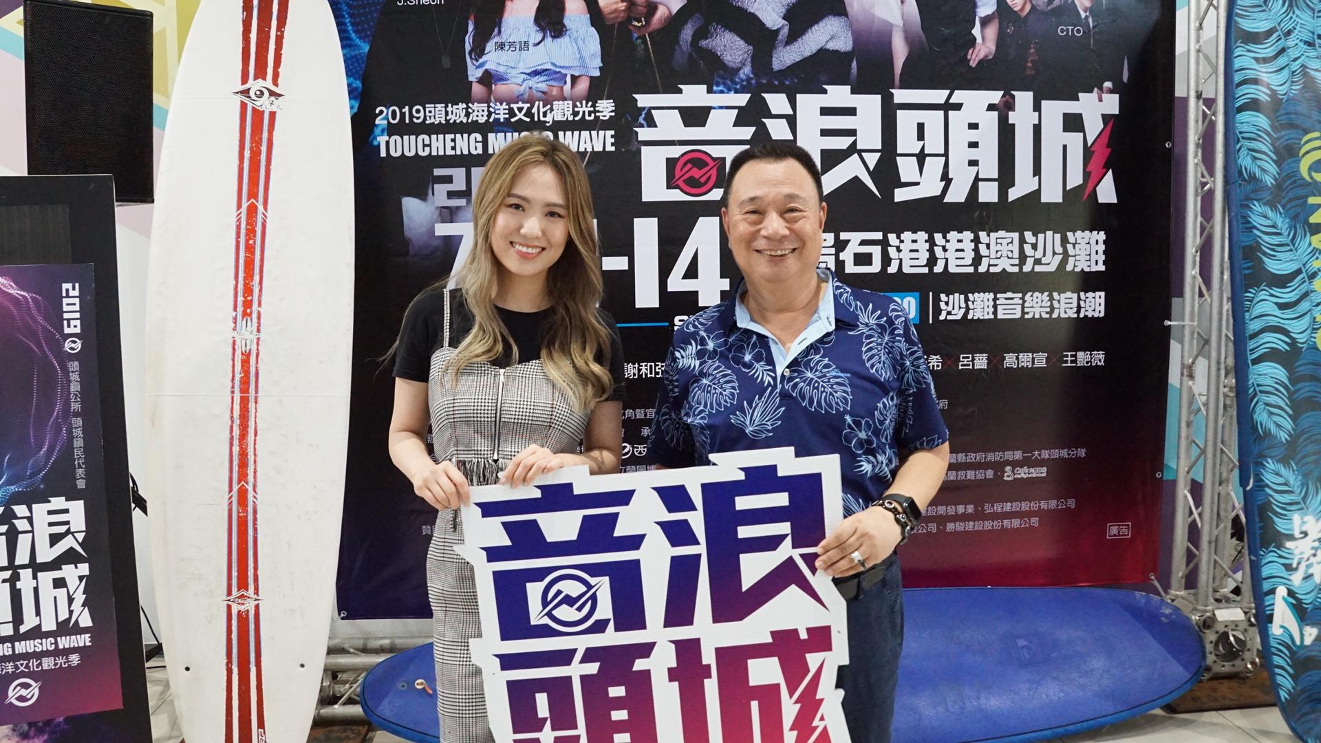 2019音浪頭城記者會