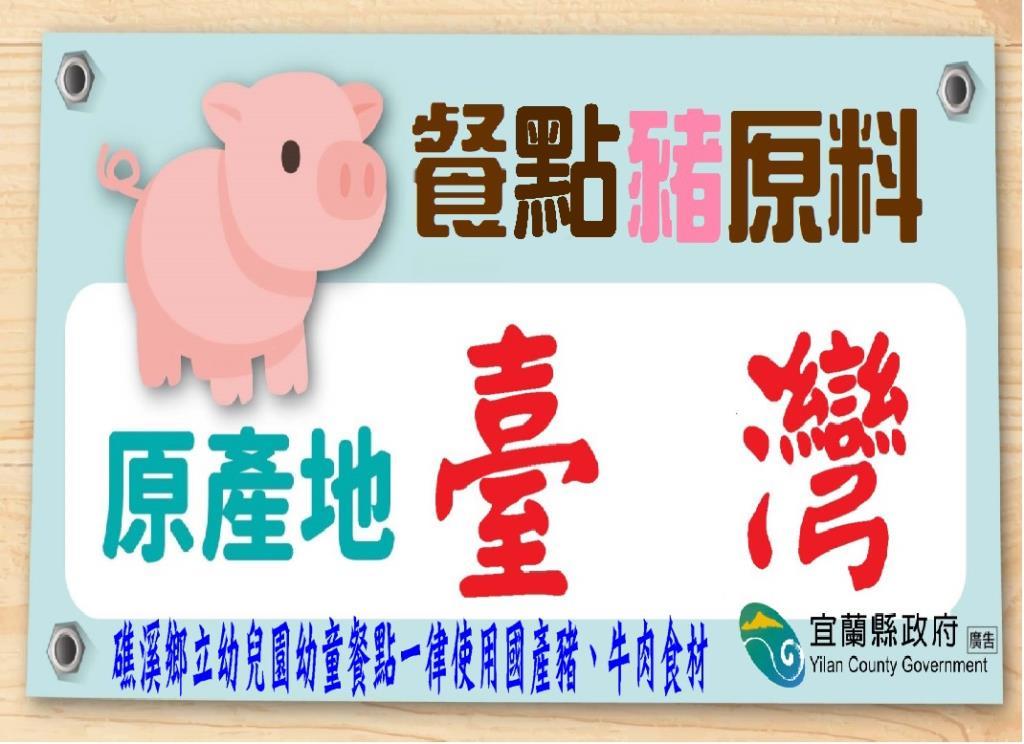 幼兒園幼童餐點豬牛肉食材公告