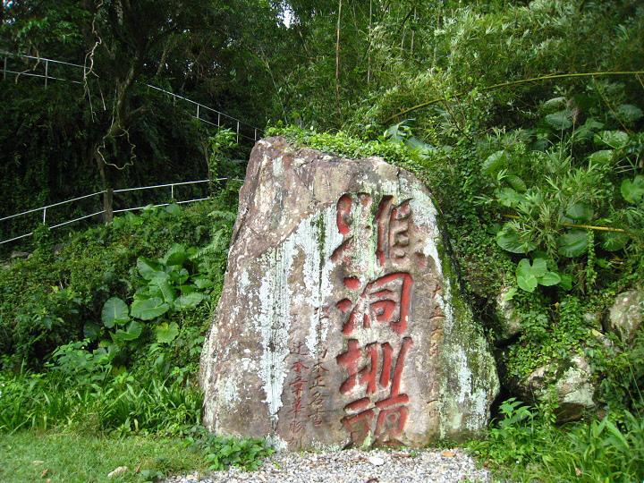 猴洞坑瀑布石碑