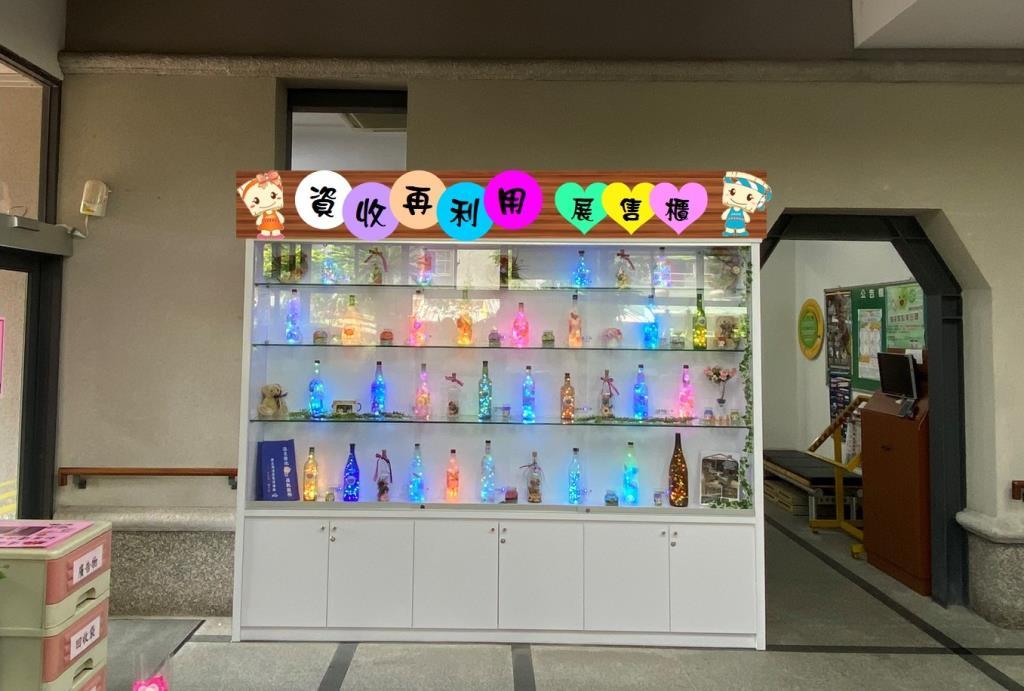 本所清潔隊藝術燈展示櫃