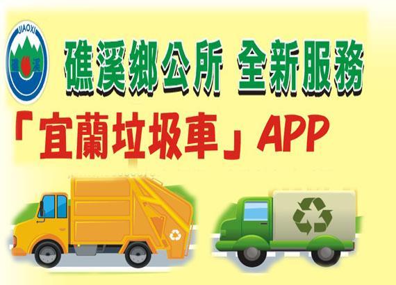 宜蘭縣垃圾車app