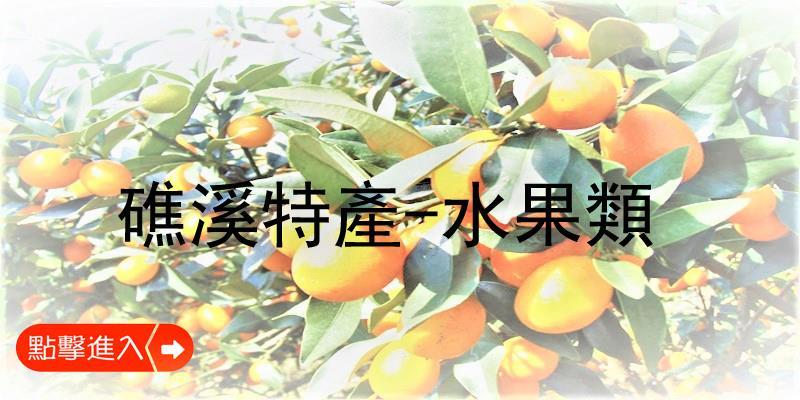 礁溪鄉農漁產銷平台-水果類