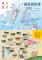 礁溪鄉交通運輸與景點地圖