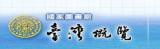 國家圖書館-臺灣概覽