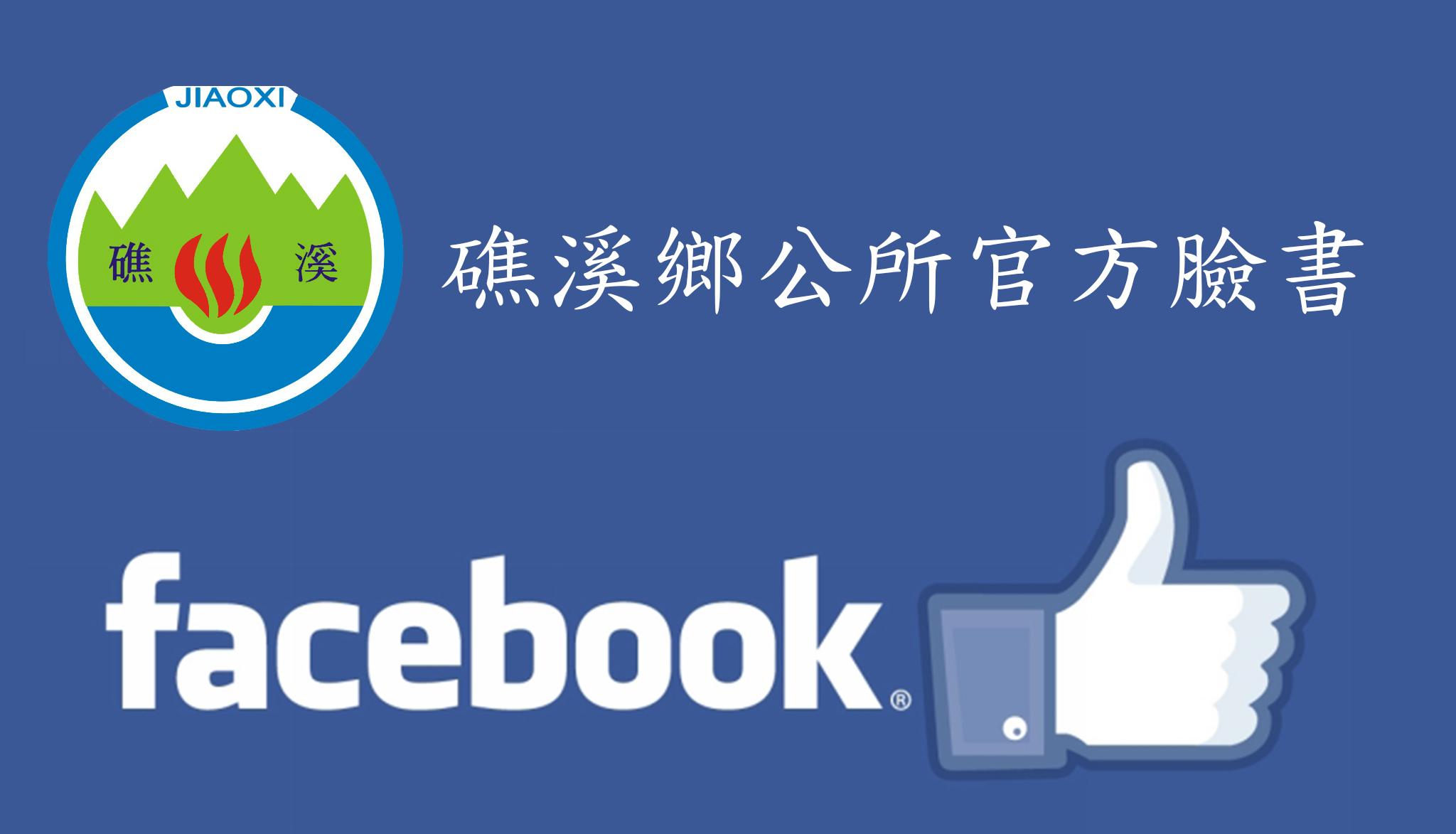 礁溪鄉公所臉書粉絲