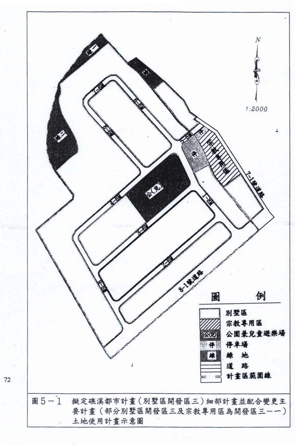礁溪鄉都市計畫(別墅區開發區三)