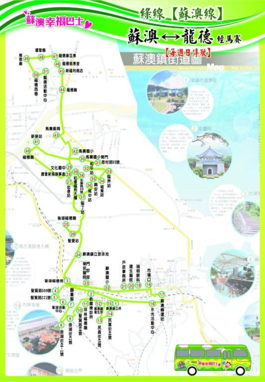 綠線【蘇澳線】路線圖(週日停駛)