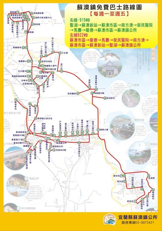 蘇澳鎮免費巴士路線圖【每週一至週五】