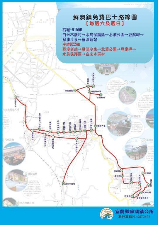 蘇澳鎮免費巴士路線圖【每週六及週日】