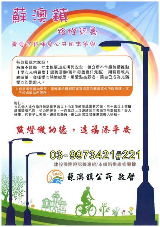 蘇澳鎮公所路燈宣傳單