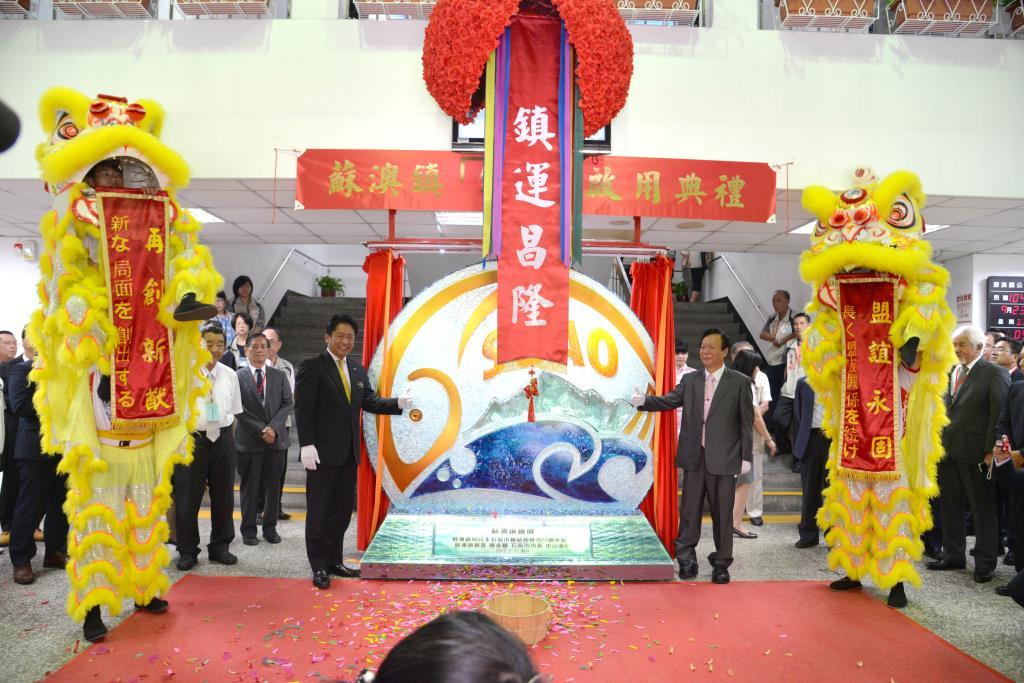 市長中山義隆共同除幕20週年紀念碑