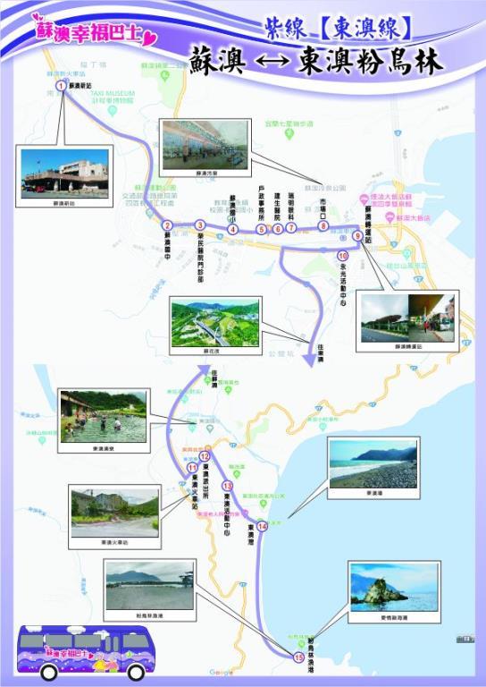 紫線【東澳線】路線圖