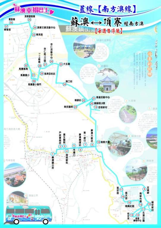 藍線【南方澳線】路線圖( 週日停駛)