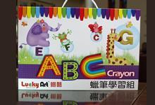 ABC 造型蠟筆學習組