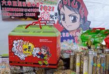 1021 嘣米香屋型禮盒